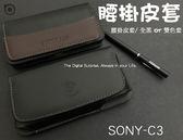 【精選腰掛防消磁】適用 SONY XPeria C3 D2533 5.5吋 腰掛皮套橫式皮套手機套保護套手機袋