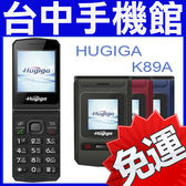 【台中手機館】鴻碁 HUGIGA K89A 超長待機 FM 大螢幕 大字體 老人機 孝親機 鈴聲大 按鍵大 公司貨