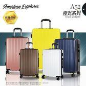 美國探險家 行李箱 霧面 登機箱 25吋 A52 大輪組