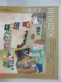 【書寶二手書T2/親子_EG9】培養孩子的英文耳朵_汪培珽