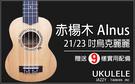 【奇歌】台灣JAZZY 高CP值全配!赤楊木21吋 烏克麗麗,送厚棉琴袋+液晶調音器