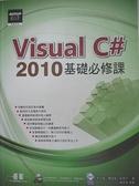 【書寶二手書T5/大學資訊_D1D】Visual C# 2010基礎必修課_蔡文龍,曹祖聖,吳昱宗