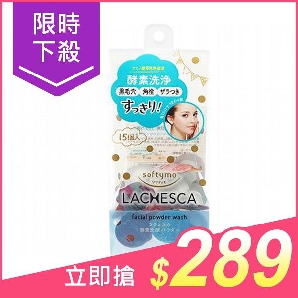 KOSE 高絲 LACHESCA自由淨肌零毛孔酵素洗顏粉(0.4gx15個)【小三美日】原價$299