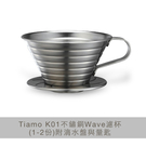 【Tiamo】K01不鏽鋼Wave濾杯(1-2人份)附滴水盤+量匙