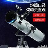超大口徑天文望遠鏡10000高清高倍深空專業觀星成人學生兒童 QQ13678『bad boy時尚』