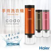 促銷【海爾Haier】手持洗衣機(活力橙) HPW-Orange Codo