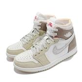 Nike 休閒鞋 Air Jordan 1 Zoom Air CMFT Olive Aura 綠 奶茶 男女鞋 AJ1 一代 【ACS】 CT0979-102
