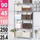 【鐵架免運/探索生活】90x45x150...