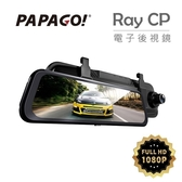 PAPAGO Ray CP 1080P前後雙錄電子後視鏡行車紀錄器 (超廣角/流媒體) 倒車顯影