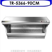(含標準安裝)莊頭北【TR-5366-90CM】90公分近吸式斜背式(與TR-5366同款)排油煙機不鏽鋼色