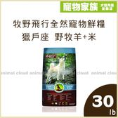 寵物家族-牧野飛行全然寵物鮮糧 獵戶座 野牧羊+米 全然狗鮮糧 30lb (13.62公斤)
