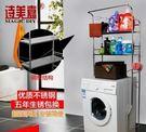 不銹鋼洗衣機置物架浴室陽台收納架【藍星居家】