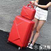 拉桿箱子母箱女小清新旅行箱萬向輪行李箱男24寸拖箱 魔法街