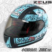 【免運】瑞獅 ZEUS 小頭款 ZS 2000C F60 消光黑藍 全罩安全帽 抗UV 輕量 小帽款 學生女生 內襯可拆