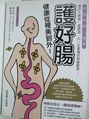 【書寶二手書T1/醫療_BVN】護好腸,健康從裡美到外!想要無毒一身輕,預防大腸癌、直腸癌,
