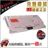 [富廉網] A4 雙飛燕 全光軸機械鍵盤 (英文版) B740- 贈 編程控健寶典