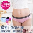 台灣製造 超彈力 女性低腰內褲 棉質舒適...