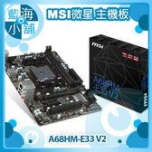 MSI 微星 A68HM-E33 V2 主機板