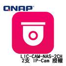 【綠蔭-免運】QNAP LIC-CAM-NAS-2CH 攝影機授權