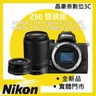 尼康 Nikon Z50 + Z DX ...