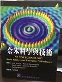 (二手書)奈米科學與技術
