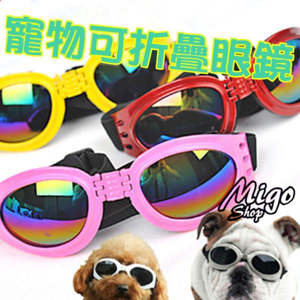 【寵物可折疊眼鏡《不挑款》】狗狗太陽眼鏡 小中大型犬 狗狗墨鏡