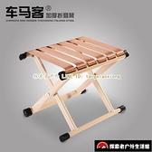 折疊凳子便攜式小馬扎戶外折疊椅子釣魚椅子小板凳家用小凳子【探索者戶外生活館】