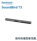 【EC數位】Saramonic 楓笛 SoundBird T3 槍型麥克風 心型指向 XLR 直播 採訪 收音