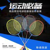 羽毛球拍 超輕雙拍2支裝家庭學生超鋼性復合球拍 ZB691『時尚玩家』