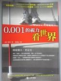 【書寶二手書T3/勵志_IDD】0.001的視力看世界_黃瓊仙, 倉本智