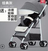 嬰兒推車超輕便