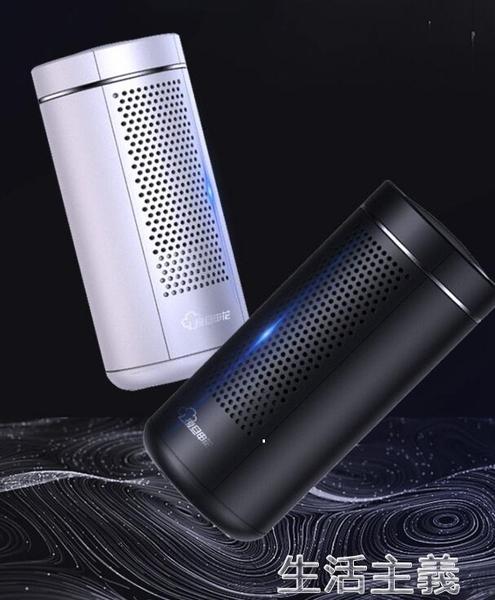 空氣淨化器 復旦申花車載空氣凈化器汽車氧吧除異味車用除甲醛味USB負離子 生活主義