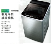 Panasonic 國際牌 12公斤變頻洗衣機 NA-V120EBS-S (不銹鋼) 享免運+安裝享安心保固