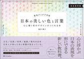 日本各式美麗配色設計實例完全保存手冊