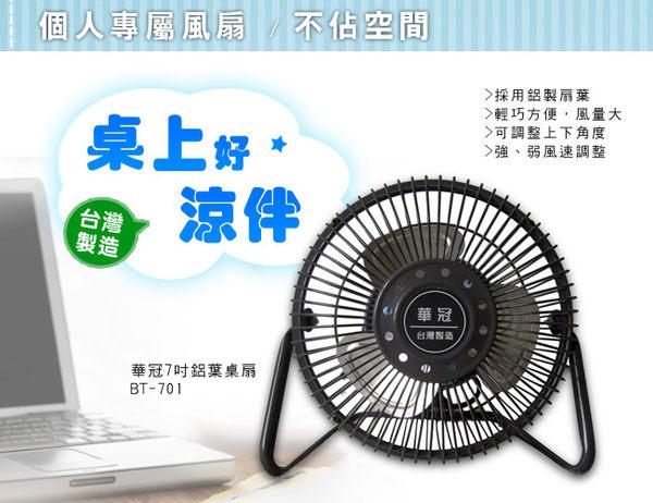 【可超商取貨】華冠7吋鋁葉桌扇 / 造型扇 / 涼風扇 / 電扇(BT-701)辦公室 / 小套房 / 個人專用