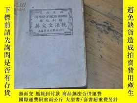 二手書博民逛書店罕見民國版:《圖線剖解英文文法鏡》1933年出版Y8088 史雨