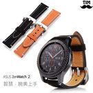 華碩 ZenWatch2 錶帶 復古磨砂...