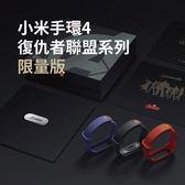 小米手環4 復仇者限量版 含運 現貨 標準版 內含三款限量錶帶 繁體中文 運動手環 心率檢測 LINE