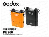 GODOX 神牛 PB960 PB-960Battery Pack 雙插孔 閃光燈 外接 電瓶 快速回充 公司貨 ★刷卡免運★薪創