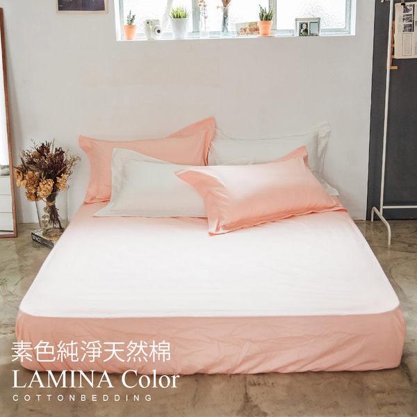 加大床包【純色-裸粉橘】100%精梳棉;素色;LAMINA台灣製
