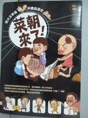【書寶二手書T4/漫畫書_IJK】菜朝來了!-菜大王家庭叫癢血淚史_菜朝