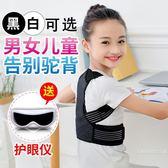 日本揹揹佳學生秋季矯正衣駝背器兒童小孩脊椎帶青少年防駝背