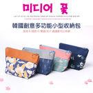 【現貨出清】韓國 立體 收納包 創意 多功能 化妝包 大容量 旅行 雜物 花布 小巧輕便