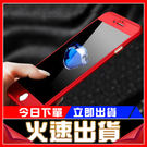 [24H 現貨快出] 蘋果 手機殼 iPhone7 iPhone6 plus i5s/se iPhone X/Xs 360度 創意 全包 防摔 手機殼 保護殼