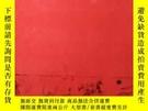 二手書博民逛書店星期戲曲廣播會300期罕見越劇 滬劇京劇說明書Y355035