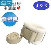 佳新 肢體裝具(未滅菌)【海夫健康生活館】佳新醫療 四肢約束帶 雙包裝(JXCP-013)