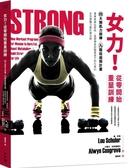 女力!從零開始重量訓練:4大類肌力訓練X9 階段週期計畫,專業教練...【城邦讀書花園】