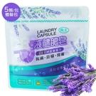 【體驗包】南王液體肥皂膠囊薰衣草體驗包 13公克x5顆/袋 洗衣膠囊 洗衣凝膠球