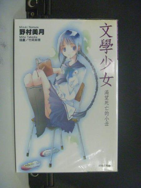 【書寶二手書T7/言情小說_IAC】文學少女01渴望死亡的小丑_輕小說_野村美月