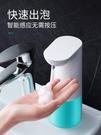 家用自動感應泡沫洗手機兒童智能感應皂液器...
